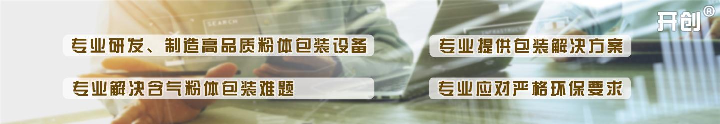 沈阳万立达粉体包装设备有限公司