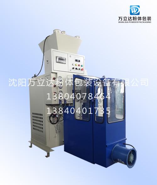 无尘型微粉定量包装机